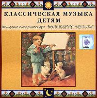 Лондонский филармонический оркестр,Дрезденский филармонический оркестр Классическая музыка детям. Вольфган Амадей Моцарт Волшебная музыка вольфганг амадей моцарт классическая музыка для детей волшебная музыка моцарта