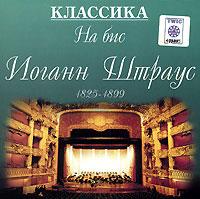 Оркестр Венской филармонии Классика на бис. Иоганн Штраус цены