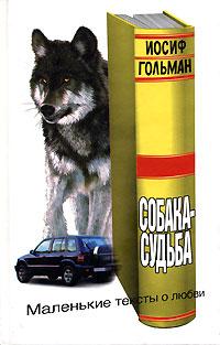Иосиф Гольман Собака-судьба. Маленькие тексты о любви