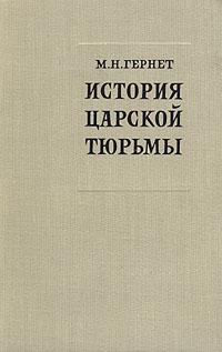 М. Н. Гернет История царской тюрьмы. В пяти томах. Том 4 цены онлайн