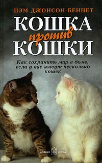 Пэм Джонсон-Беннет Кошка против кошки. Как сохранить мир в доме, если у вас живут несколько кошек