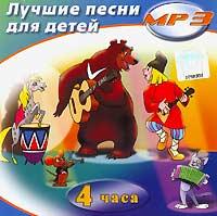 цена на Шоу-группа Улыбка Лучшие песни для детей (mp3)