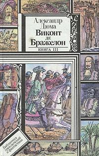 Александр Дюма Виконт де Бражелон, или Десять лет спустя. В трех книгах. Книга 3 бенуа абте секреты д артаньяна книга 1 дон жуан из толедо мушкетер короля