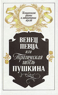 Георгий Сомов,Павел Щеголев Венец певца, или Трагическая гибель Пушкина
