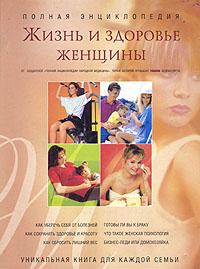 Жизнь и здоровье женщины. В двух томах. Том 1