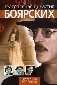 Театральная династия Боярских