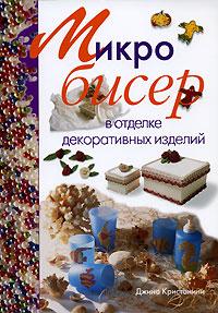 Джина Кристанини Микробисер в отделке декоративных изделий