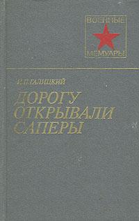 И. П. Галицкий Дорогу открывали саперы