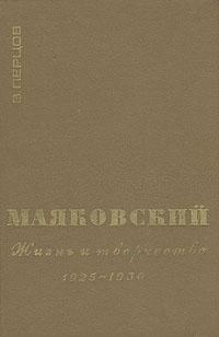 В. Перцов Маяковский. Жизнь и творчество. В трех книгах. Книга 3. 1925-1930