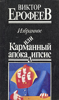 Виктор Ерофеев Избранное, или Карманный апокалипсис