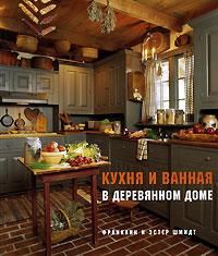 Франклин и Эстер Шмидт Кухня и ванная в деревянном доме