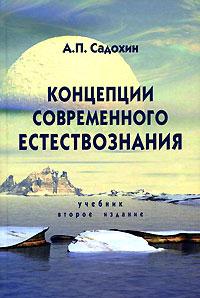 А. П. Садохин Концепции современного естествознания