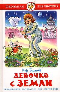 Фото - Кир Булычев Девочка с Земли булычев к девочка с земли