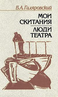 В. А. Гиляровский Мои скитания. Люди театра цены