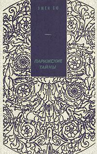 Эжен Сю Парижские тайны. В двух томах. Том 2 стоимость