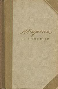 А. С. Пушкин А. С. Пушкин. Сочинения в трех томах. Том 2 цена и фото