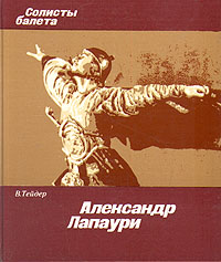 В. Тейдер Александр Лапаури