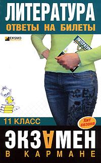 Н. Е. Кутейникова Литература. 11 класс. Ответы на билеты