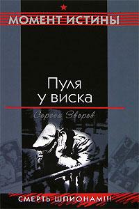 Сергей Зверев Пуля у виска