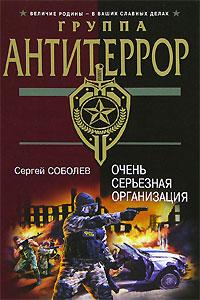 Сергей Соболев Очень серьезная организация