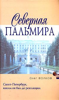 Олег Волков Северная Пальмира
