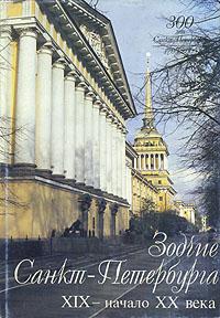 Зодчие Санкт-Петербурга. XIX - начало XX века