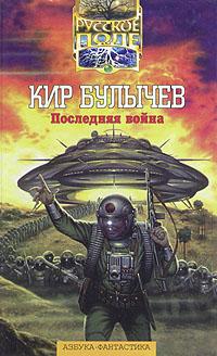 кир булычев война с лилипутами Кир Булычев Последняя война