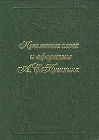 Александр Пушкин Крылатые слова и афоризмы А. С. Пушкина