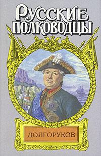 Леонид Ефанов Долгоруков