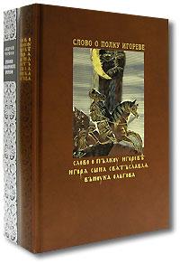 Андрей Чернов Слово о полку Игореве (подарочный комплект из 2 книг + CD)