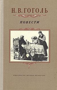 Н. В. Гоголь Н. В. Гоголь. Повести н в гоголь великие исполнители том 18 нос аудиокнига cd