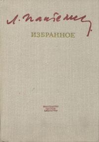 Л. Пантелеев Л. Пантелеев. Избранное