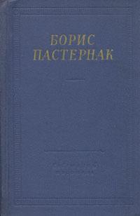 Борис Пастернак Борис Пастернак. Стихотворения и поэмы