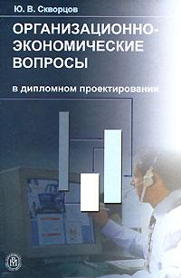 Ю. В. Скворцов Организационно-экономические вопросы в дипломном проектировании