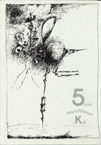 """Книга 5 (пять) таинственных """"Ка"""". Майлен Константиновский"""