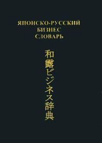 Фото - В. Ф. Камионко Японско-русский бизнес-словарь в ф камионко японско русский бизнес словарь