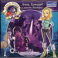 Ангелы Подковы: Анна, Конкорд и легенды Пандории. Часть 3 ангелы подковы анна конкорд и легенды пандории часть 3
