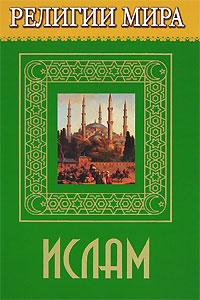 Д. В. Брилев Религии мира. Ислам ислам культура мусульманства мусульманский мир