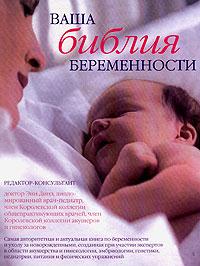 Энн Динз Ваша библия беременности