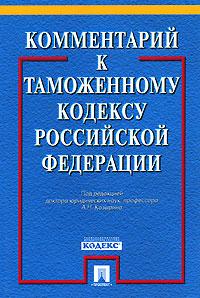 Под редакцией А. Н. Козырина Комментарий к Таможенному кодексу Российской Федерации