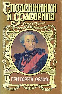 Грегор Самаров Григорий Орлов. Адьютант Императрицы грегор самаров трансвааль