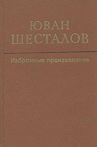 Юван Шесталов Юван Шесталов. Избранные произведения юван шесталов синий ветер каслания