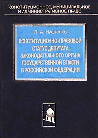 Конституционно-правовой статус депутата законодательного органа государственной власти в Российской Федерации