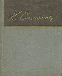 Константин Симонов Константин Симонов. Избранные стихи