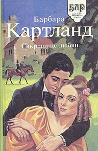 Барбара Картленд Сокровище любви