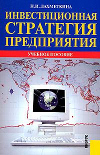 Н. И. Лахметкина Инвестиционная стратегия предприятия цены