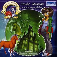 Ангелы Подковы: Линда, Метеор и всадники судьбы. Часть 2 ангелы подковы анна конкорд и легенды пандории часть 3