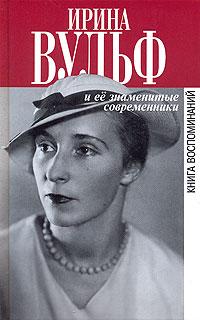 Алексей Щеглов Ирина Вульф и ее знаменитые современники. Книга воспоминаний