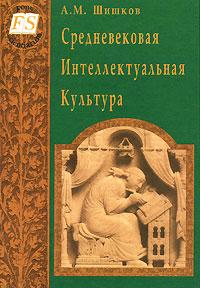 цены А. М. Шишков Средневековая Интеллектуальная Культура