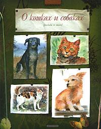 О кошках и собаках октопус кошки собаки сборник стихов